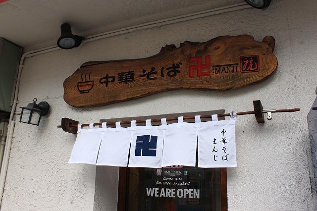 仙台市、二郎系「中華そば卍 ちゅうかそばまんじ)」の醤油大