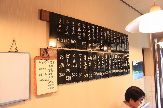 【武蔵野遺産】吉祥寺、「まるけん食堂」のメニュー