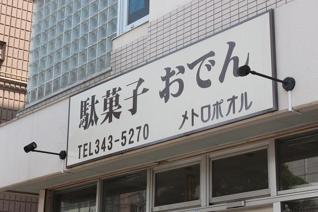 仙台市、「メトロポオル」の駄菓子とおでんと美人女将