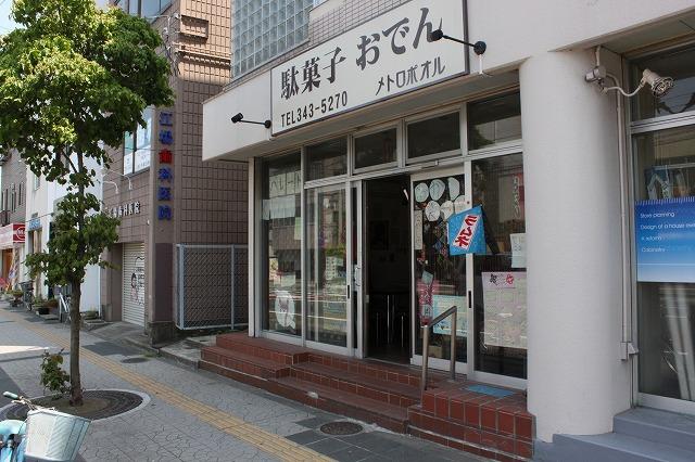 仙台市、「メトロポオル」の店構え