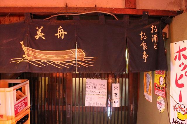 吉祥寺ハーモニカ横丁、「美舟(みふね)」のもつ煮と山菜の天ぷら