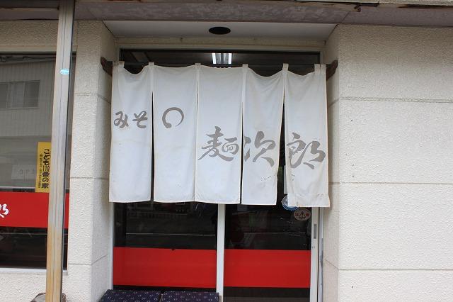 宮城県柴田町、「みそまる麺次郎」の暖簾