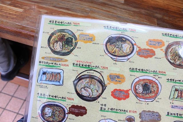 宮城県柴田町、「みそまる麺次郎」のメニュー