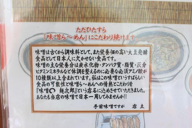 宮城県柴田町、「みそまる麺次郎」のこだわり