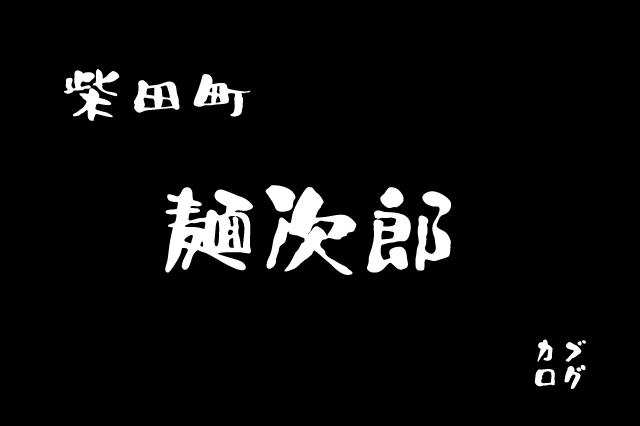 宮城県柴田町、「みそまる麺次郎」の柴田玄米味噌ラーメン