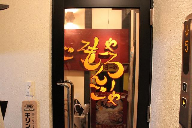 渋谷、「もんごろーや」の怪しげなガラス扉