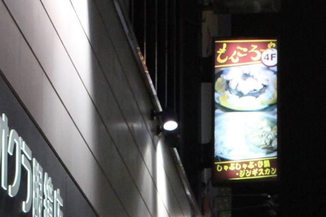 渋谷、「もんごろーや」のジンギスカン食い放題