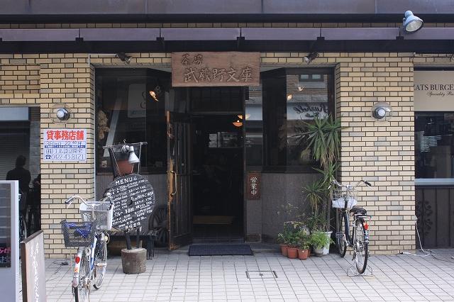 吉祥寺、「武蔵野文庫」の店前