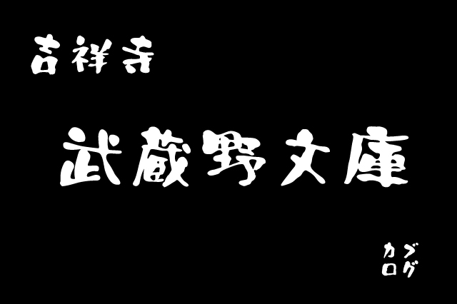 吉祥寺、「武蔵野文庫」のカレー