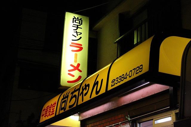 【ハラペコ閲覧注意】中野、「尚チャンラーメン」の生姜焼定食と半ラーメン