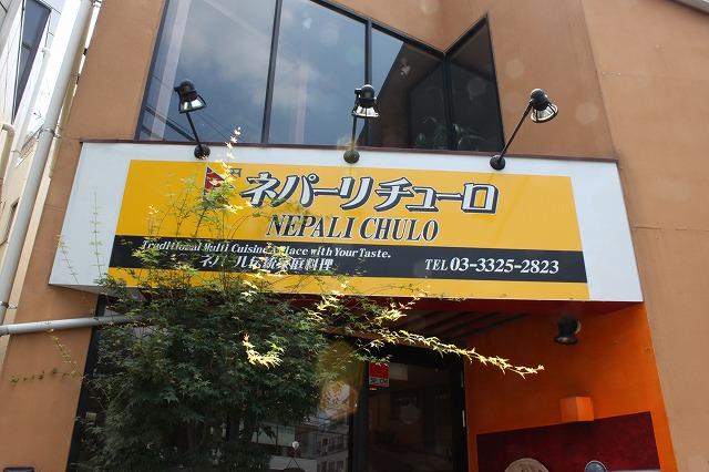 杉並区、永福町、「ネパーリチューロ」のやたら美味いカレー