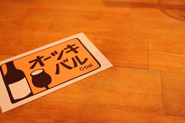吉祥寺、「オーツキバル」のワインとぬくもり料理