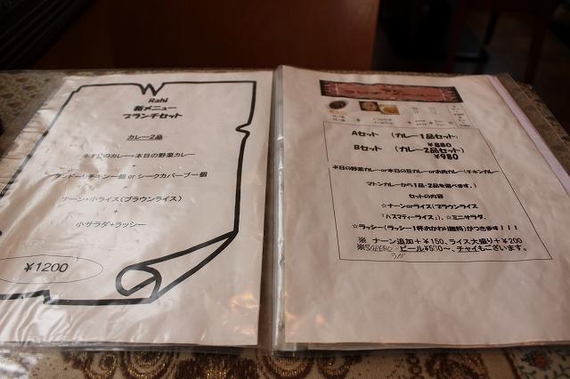 【西荻カレー戦争】名前はやたら長いし、道はわかりづらいしの「ラヒ パンジャービー・キッチン」のメニュー