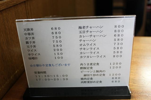 このかつ丼を食べたかったんだ!の西荻窪「坂本屋」のメニュー表