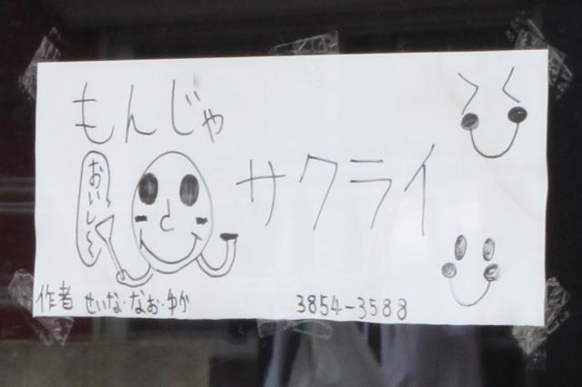 【閉店】【絶滅危惧種】西新井大師、「もんじゃサクライ」の駄菓子屋もんじゃ