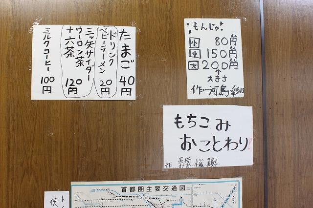 西新井大師、「もんじゃサクライ」の素敵なメニュー