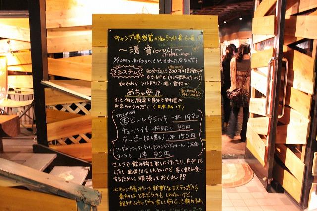中野、「清貧」の店前の看板
