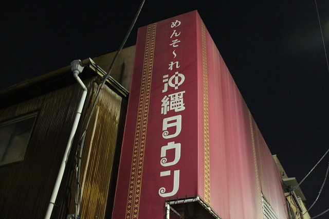 代田橋、「しゃけ小島」の上しゃけ定食といくら丼、代田橋の沖縄タウン