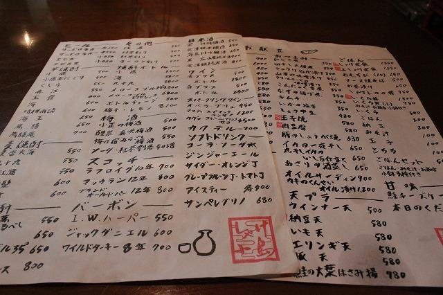 代田橋、「しゃけ小島」の上しゃけ定食といくら丼、メニュー