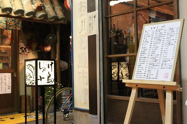 代田橋、「しゃけ小島」の上しゃけ定食といくら丼、しゃけ小島入口