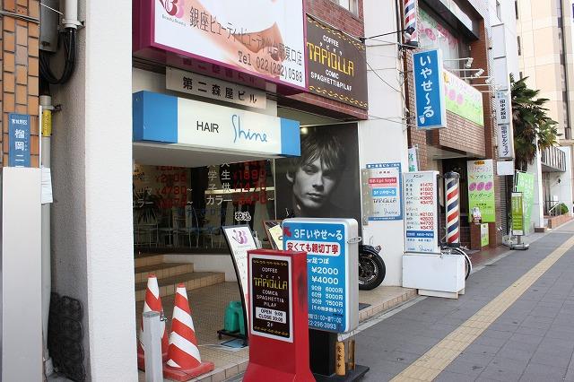 仙台市、「TAPIOLLA(タピオラ)」の店先