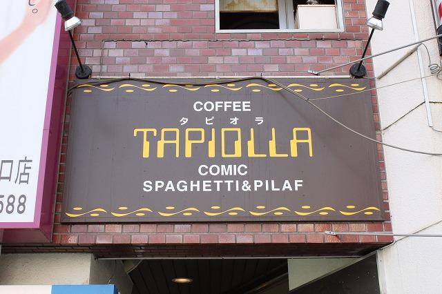 仙台市、「TAPIOLLA(タピオラ)」の死ぬまでに一度は食べたいナポリタン