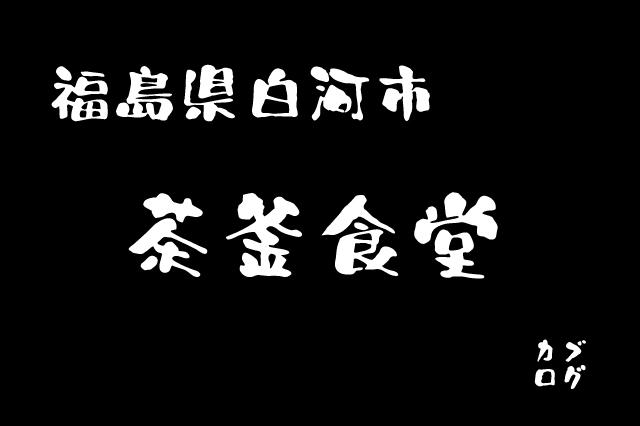 福島県白河市、「茶釜食堂」の接客術とチャーシューめん