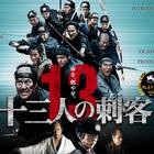 【レビュー】13人の刺客を見てきた。