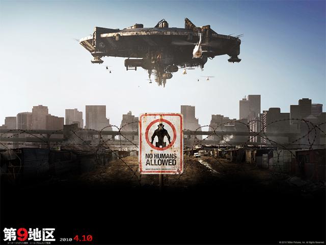 「第9地区-District 9-」を新宿ピカデリーで観てきた。