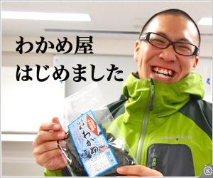 わかめ屋遠藤水産