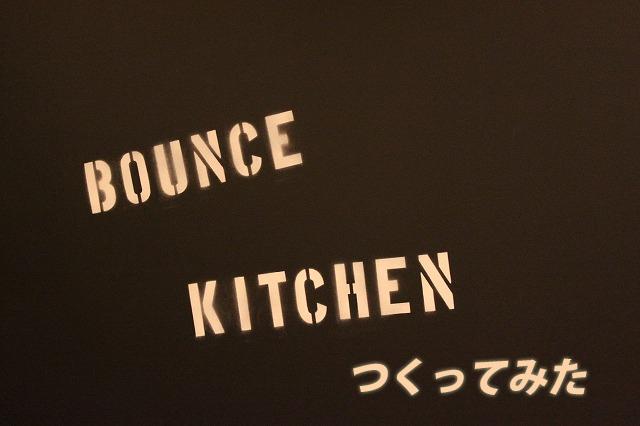 高円寺、「BOUNCE KITCHEN(バウンスキッチン)」の期間限定新作ハンバーガーをつくってみた。