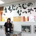 【特別企画】「泉谷しげる強烈!マンガ展」マンガ家サミットG11トークショーにいってきた。