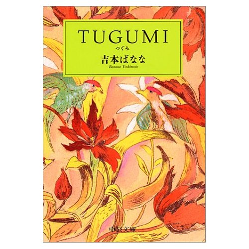 TUGUMI(つぐみ)