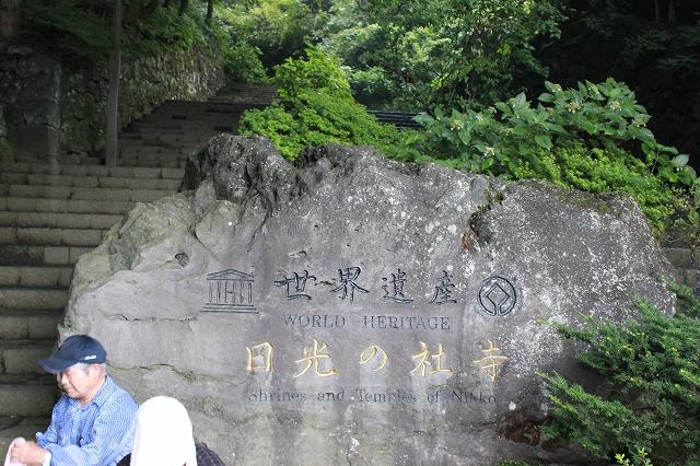 日光の世界遺産「日光の社寺とおっさん」写真
