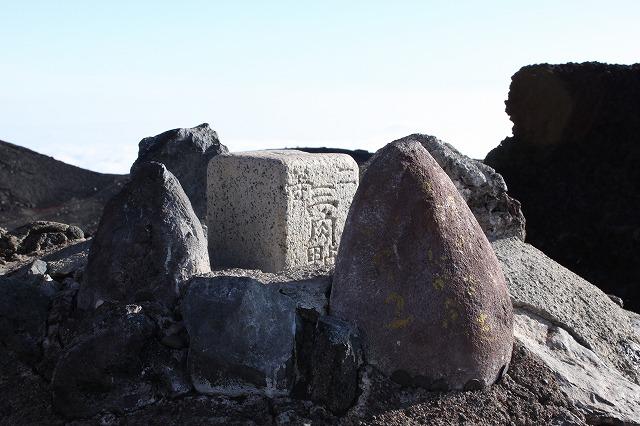 そうだ、富士山を登ろう-三角点であってる?