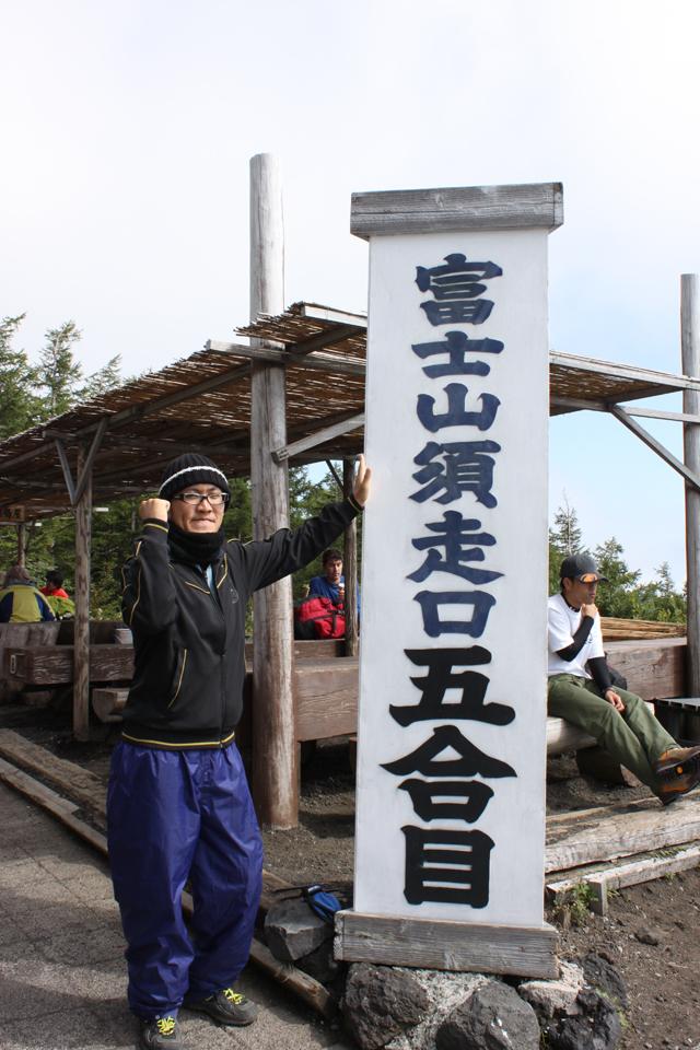 そうだ、富士山を登ろう-上は5℃下は30℃で体がおかしくなりそうです。
