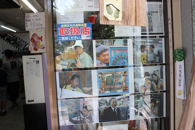 板橋、「駄菓子屋ゲーム博物館」の有名人写真