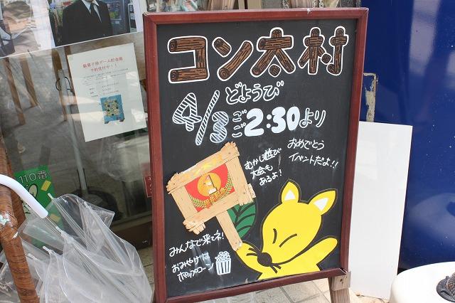 板橋、「駄菓子屋ゲーム博物館」のイベント看板