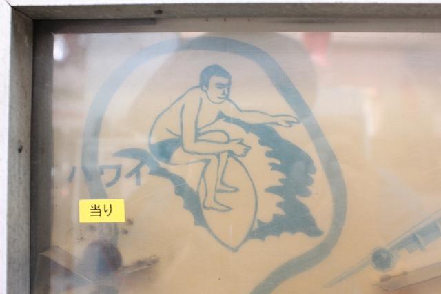 板橋、「駄菓子屋ゲーム博物館」のハワイキャラクター