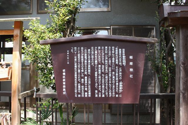 板橋、「駄菓子屋ゲーム博物館」の前の神社の由緒