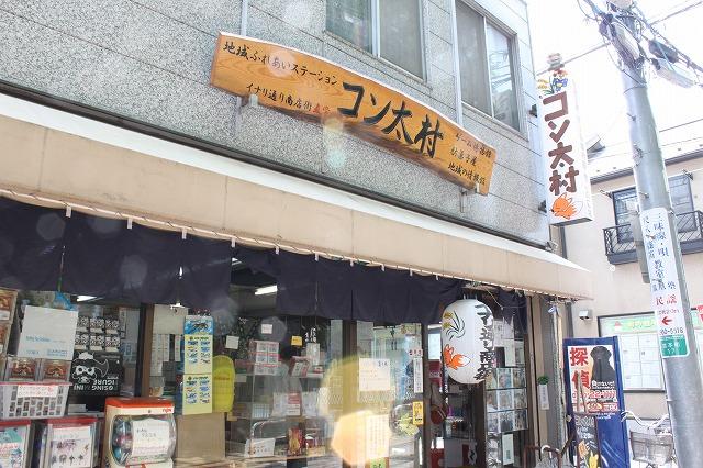 板橋、「駄菓子屋ゲーム博物館」にいってまどろんできたよ!