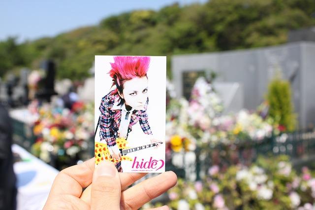 三浦海岸、「XJAPAN hideのお墓参り」怪人カードではない