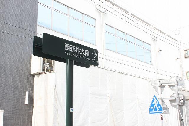 西新井大師、「駄菓子屋もんじゃ」に出会う旅-ついでにお参りも-