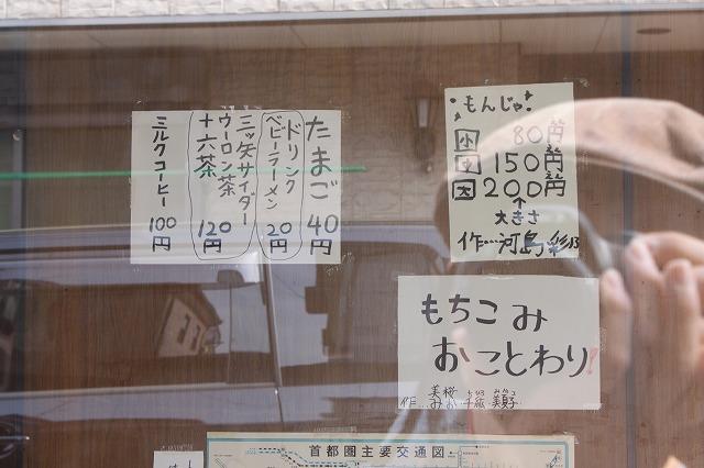 西新井大師、「駄菓子屋もんじゃ」に出会う旅、しょうがないので桜井さんのメニューだけ