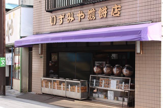 西新井大師、「駄菓子屋もんじゃ」に出会う旅、下町でみかける煎餅屋